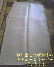 圧縮梱包から開放されたトゥルースリーパープレミアム本体